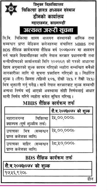 mbbs-fee-of-medical-colleges-in-nepal